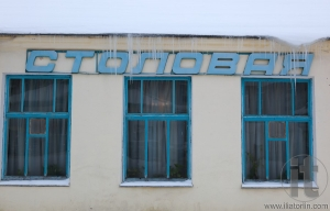 Canteen (Stolovaya) with icicles. Gagarin (former Gzhatsk). Russia.