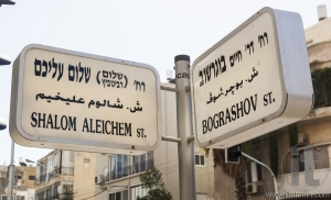 Shalom Aleichem and Bograshov street name signs. Tel Aviv, Israe